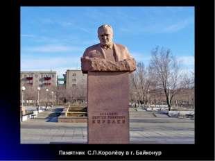 Памятник С.П.Королёву в г. Байконур