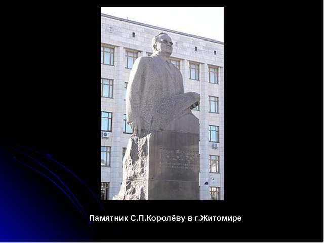 Памятник С.П.Королёву в г.Житомире