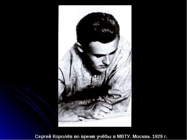 Сергей Королёв во время учёбы в МВТУ. Москва. 1929 г.