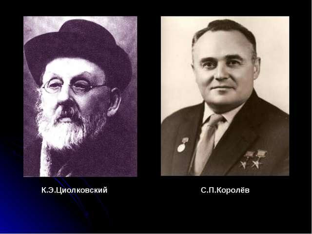 К.Э.Циолковский С.П.Королёв