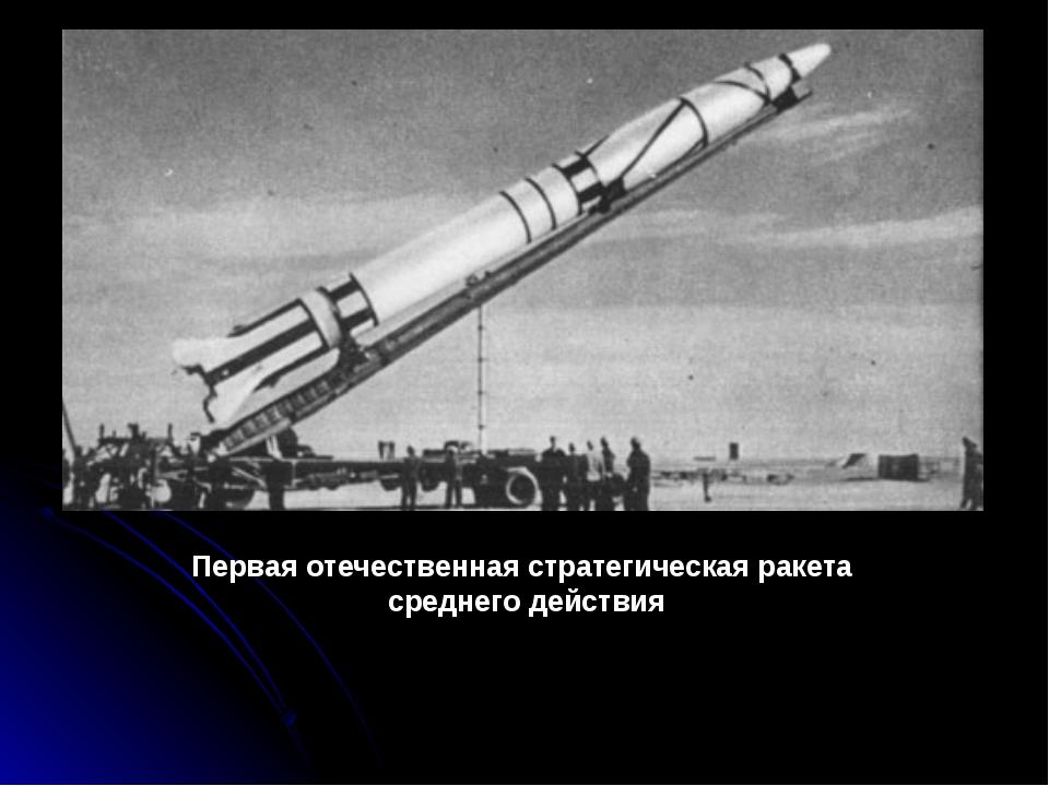 Первая отечественная стратегическая ракета среднего действия