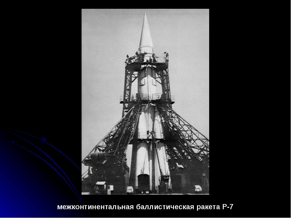 межконтинентальная баллистическая ракета Р-7