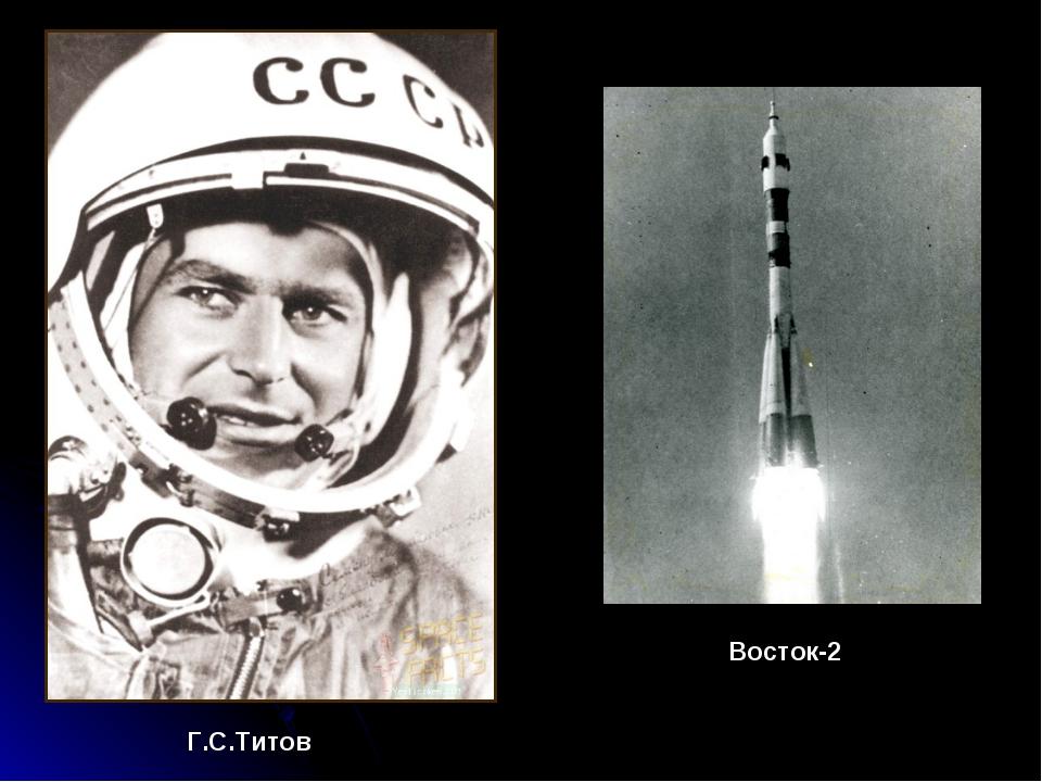 Г.С.Титов Восток-2