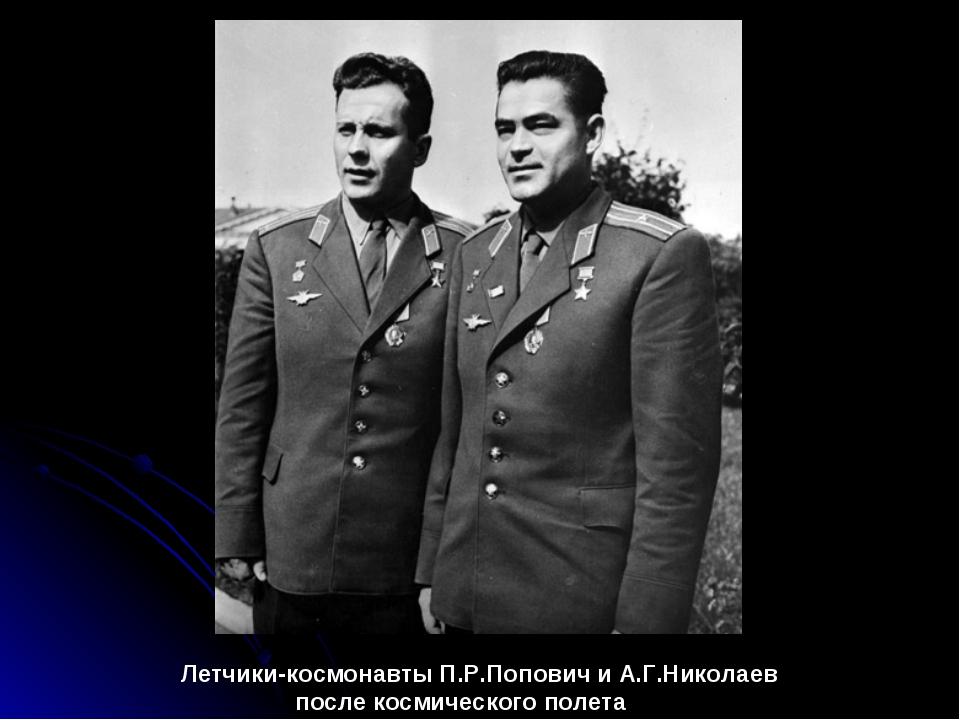 Летчики-космонавты П.Р.Попович и А.Г.Николаев после космического полета