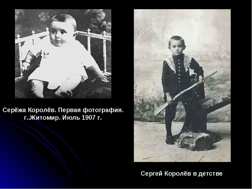 Серёжа Королёв. Первая фотография. г..Житомир. Июль 1907 г. Сергей Королёв в...