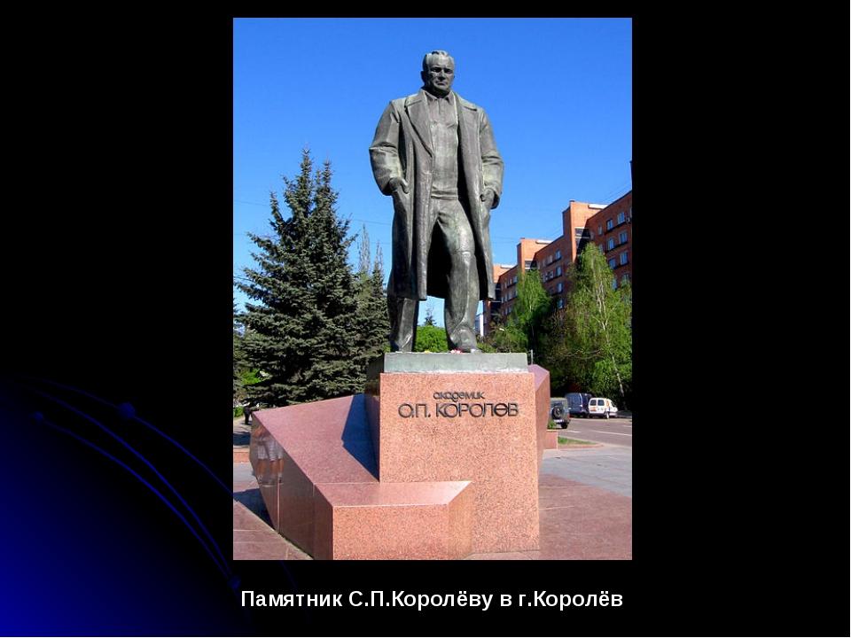 Памятник С.П.Королёву в г.Королёв