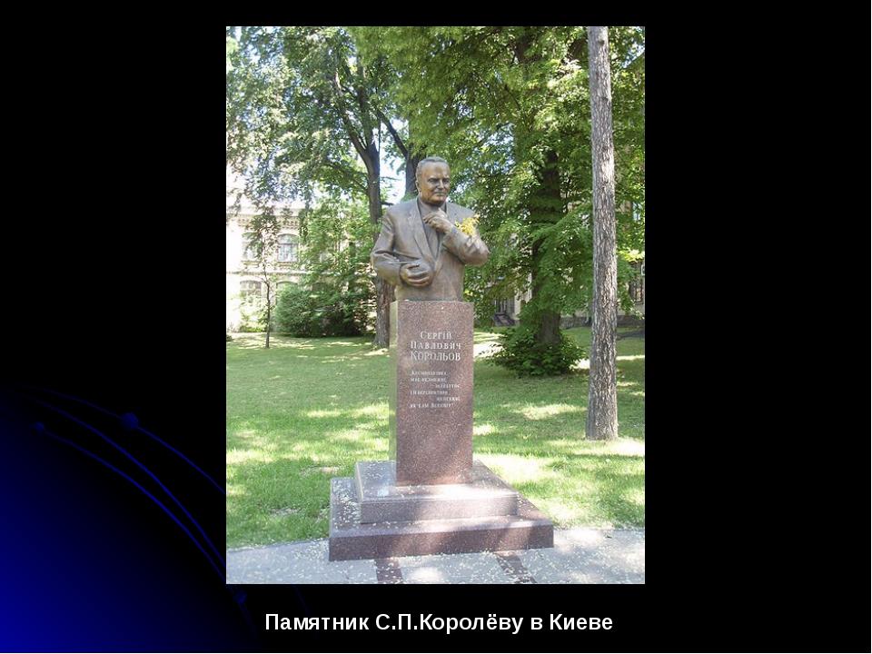 Памятник С.П.Королёву в Киеве