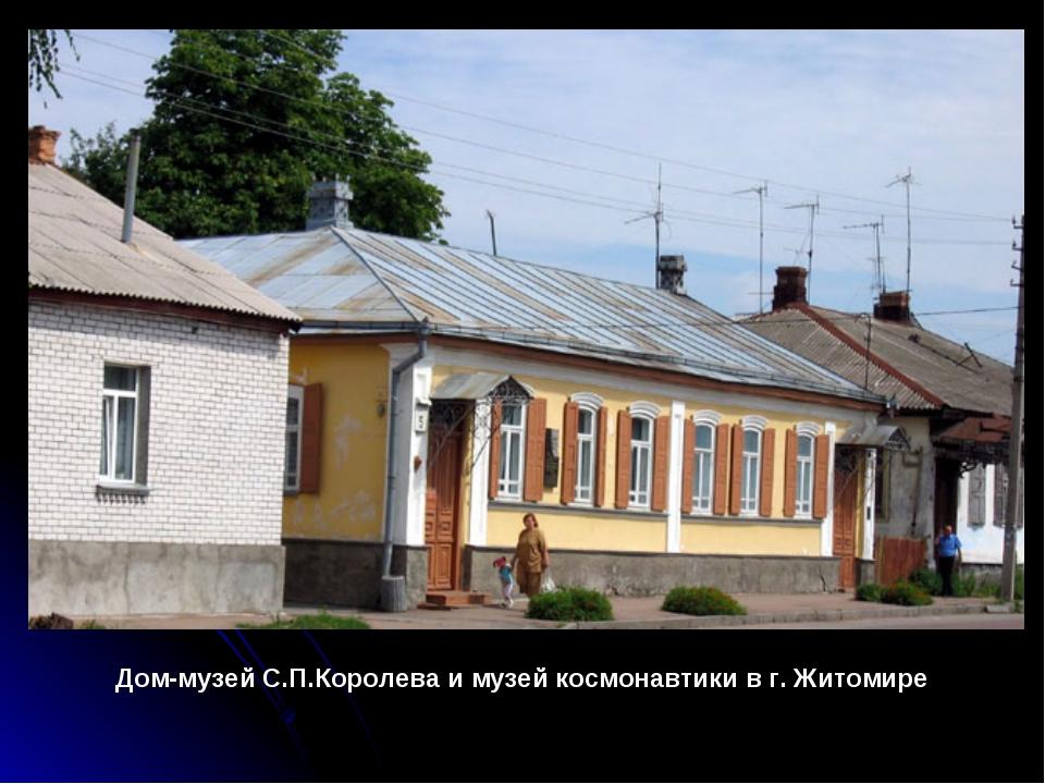 Дом-музей С.П.Королева и музей космонавтики в г. Житомире