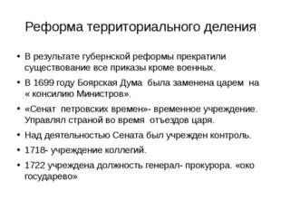 Реформа территориального деления В результате губернской реформы прекратили с