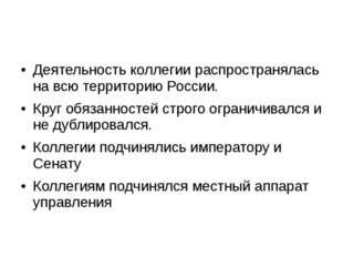 Деятельность коллегии распространялась на всю территорию России. Круг обязан