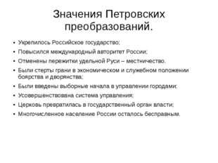 Значения Петровских преобразований. Укрепилось Российское государство; Повыси