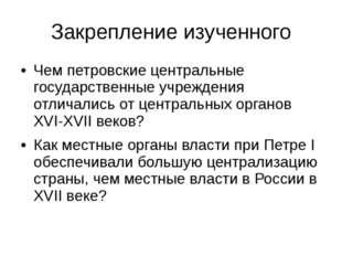 Закрепление изученного Чем петровские центральные государственные учреждения