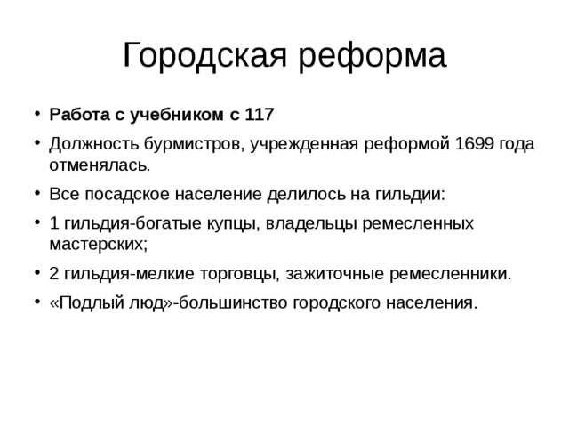 Городская реформа Работа с учебником с 117 Должность бурмистров, учрежденная...