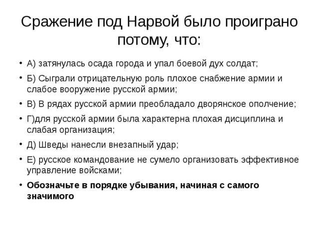 Сражение под Нарвой было проиграно потому, что: А) затянулась осада города и...