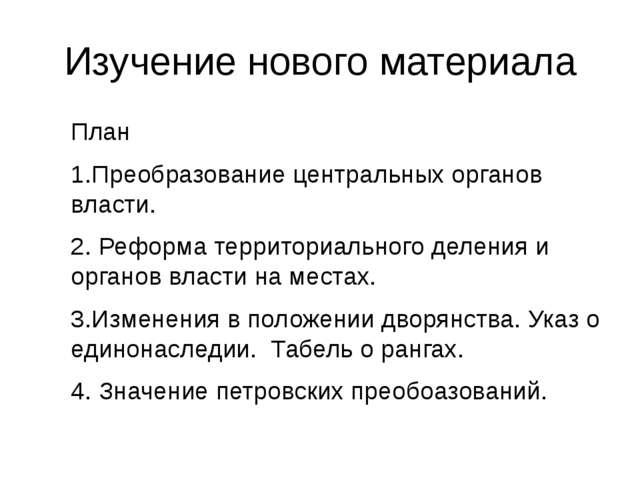 Изучение нового материала План 1.Преобразование центральных органов власти. 2...