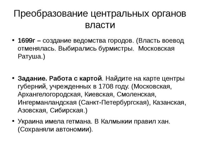 Преобразование центральных органов власти 1699г – создание ведомства городов....