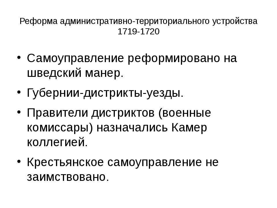 Реформа административно-территориального устройства 1719-1720 Самоуправление...