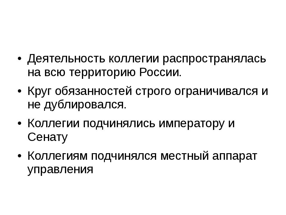 Деятельность коллегии распространялась на всю территорию России. Круг обязан...