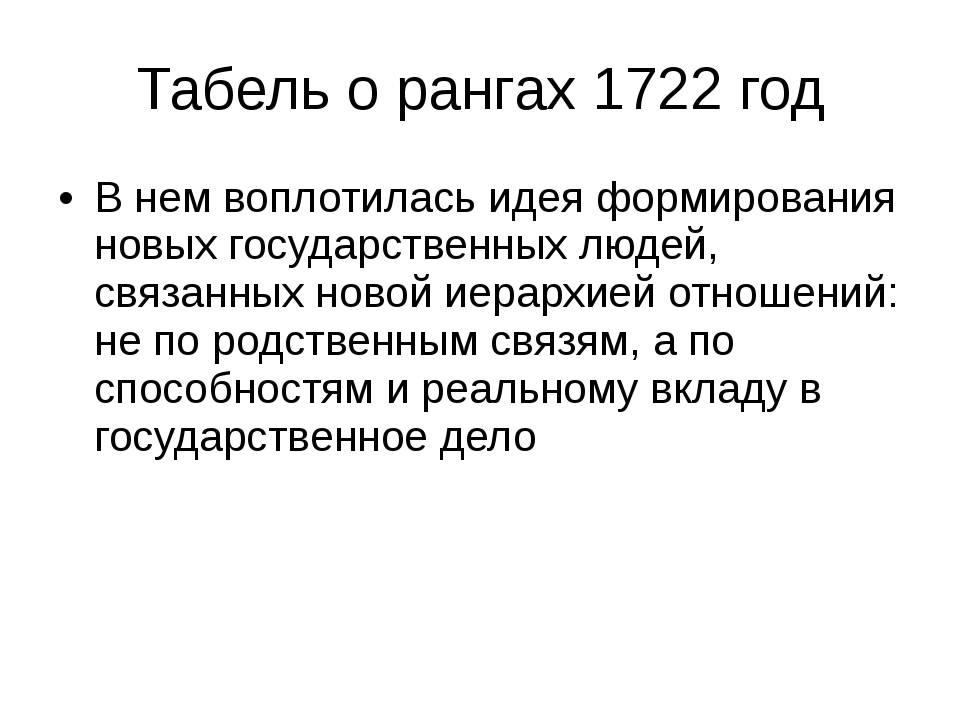 Табель о рангах 1722 год В нем воплотилась идея формирования новых государств...