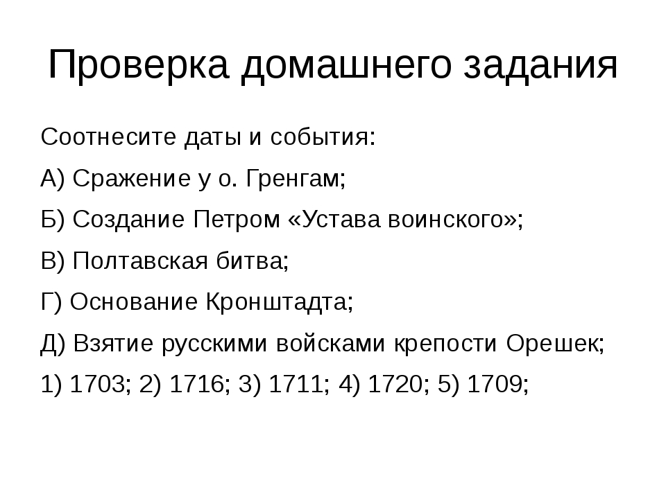 Проверка домашнего задания Соотнесите даты и события: А) Сражение у о. Гренга...