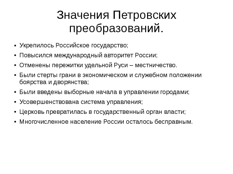 Значения Петровских преобразований. Укрепилось Российское государство; Повыси...