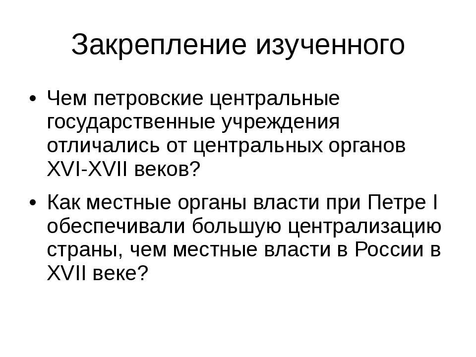 Закрепление изученного Чем петровские центральные государственные учреждения...