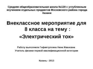 Средняя общеобразовательная школа №120 с углубленным изучением отдельных пре