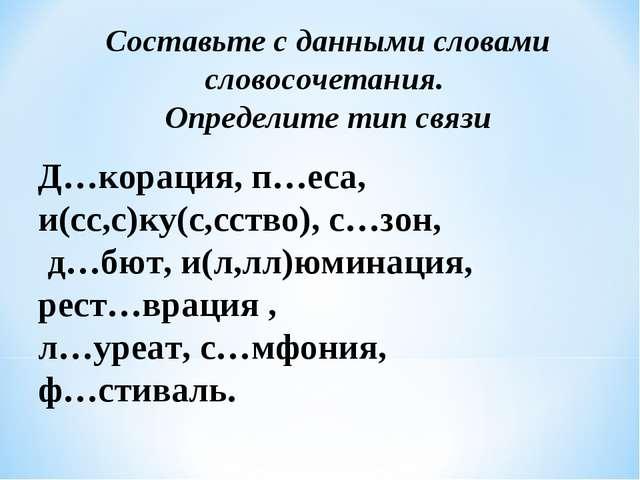Составьте с данными словами словосочетания. Определите тип связи Д…корация, п...