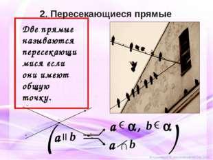 © Кузьмина Е.А., Колобовская МСОШ, 2010 2. Пересекающиеся прямые Две прямые н