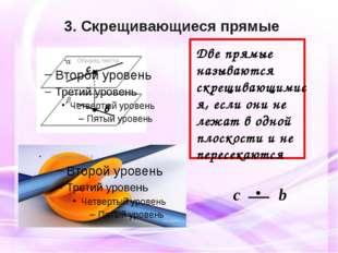 3. Скрещивающиеся прямые Две прямые называются скрещивающимися, если они не л