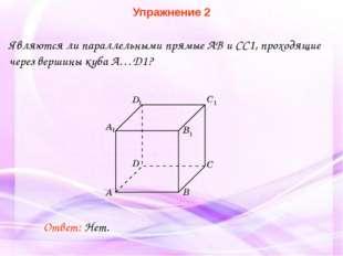 Ответ: Нет. Являются ли параллельными прямые AB и CC1, проходящие через верши