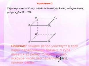 Сколько имеется пар параллельных прямых, содержащих ребра куба A…D1. Упражнен