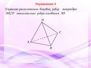 Укажите расположение боковых ребер тетраэдра ABCD относительно ребра основани