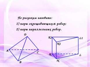 По рисункам назовите: 1) пары скрещивающихся ребер; 2) пары параллельных ребе