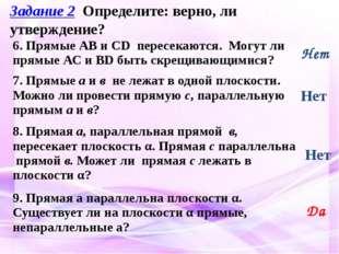 Задание 2 Определите: верно, ли утверждение? Нет Нет Нет Да 6. Прямые АВ и СD