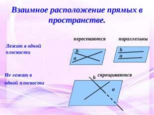 пересекаются параллельны а а а b b b скрещиваются Лежат в одной плоскости Не
