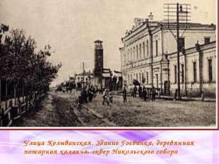 Улица Колыванская. Здание Госбанка, деревянная пожарная каланча, сквер Николь
