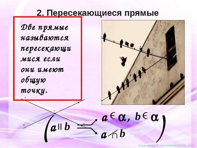 © Кузьмина Е.А., Колобовская МСОШ, 2010 2. Пересекающиеся прямые Две прямые н...