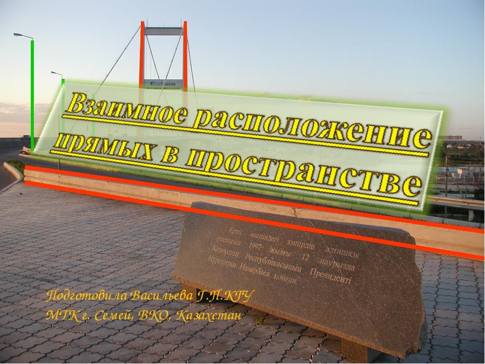 Подготовила Васильева Г.П.КГУ МТК г. Семей, ВКО, Казахстан