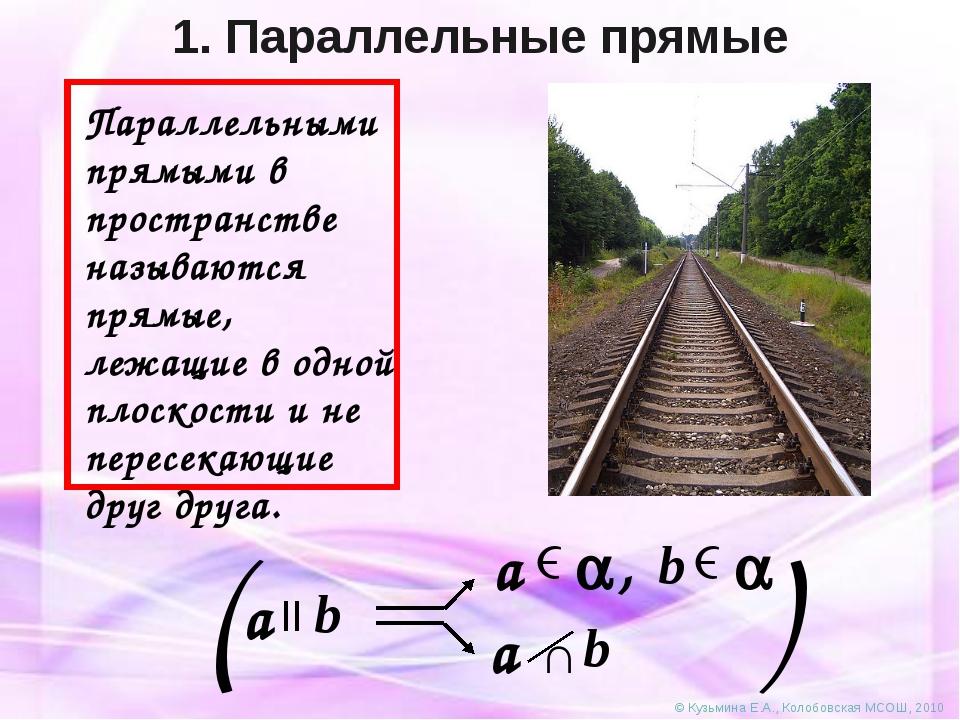 © Кузьмина Е.А., Колобовская МСОШ, 2010 Параллельными прямыми в пространстве...