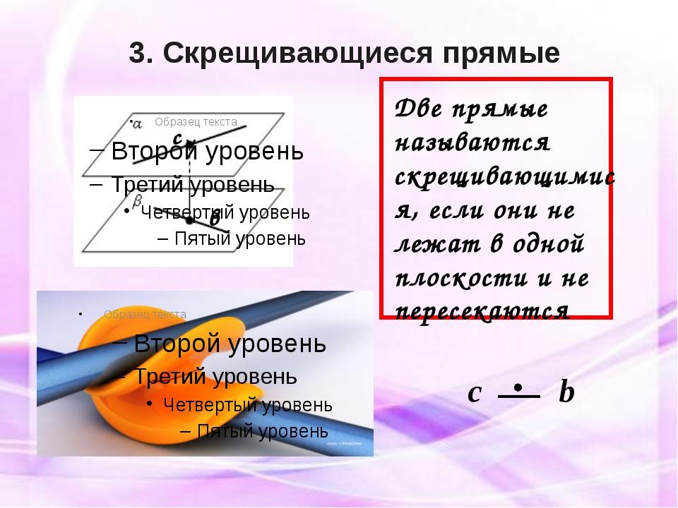 3. Скрещивающиеся прямые Две прямые называются скрещивающимися, если они не л...