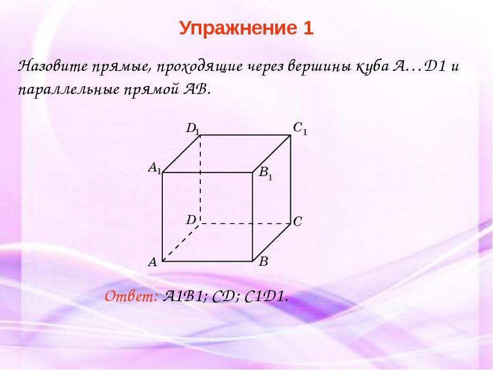 Ответ: A1B1; CD; C1D1. Назовите прямые, проходящие через вершины куба A…D1 и...