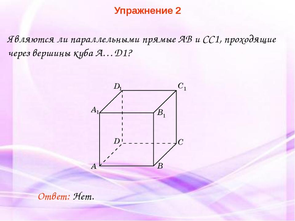 Ответ: Нет. Являются ли параллельными прямые AB и CC1, проходящие через верши...