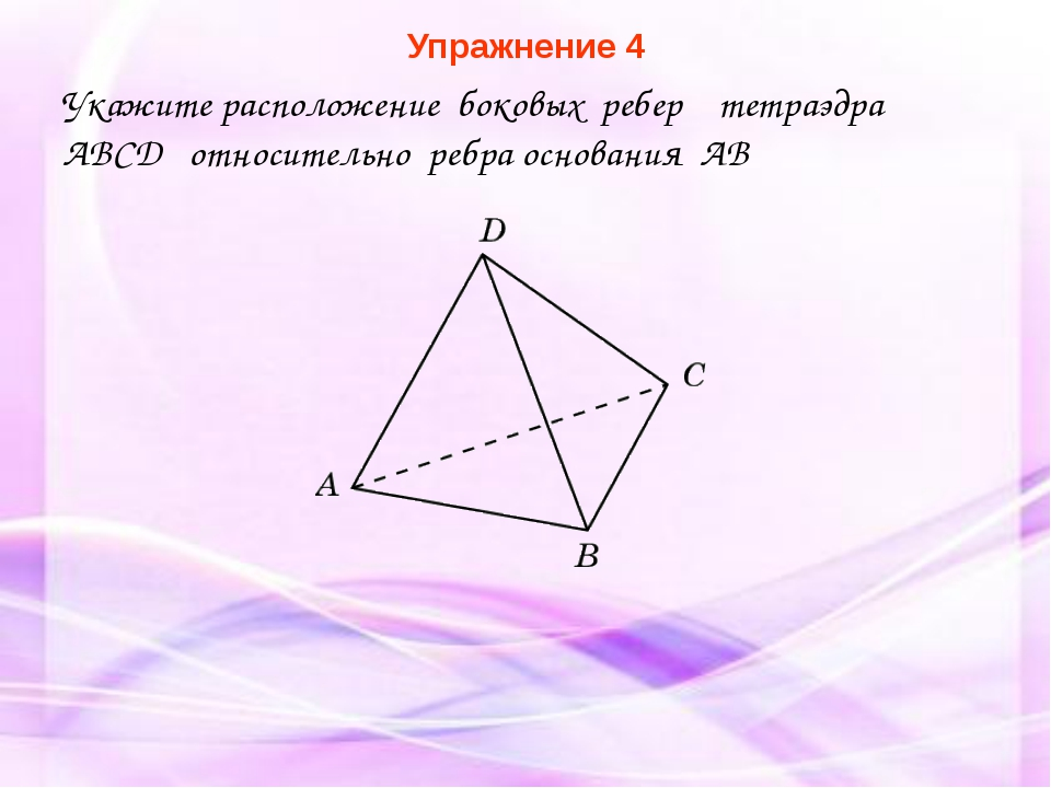 Укажите расположение боковых ребер тетраэдра ABCD относительно ребра основани...