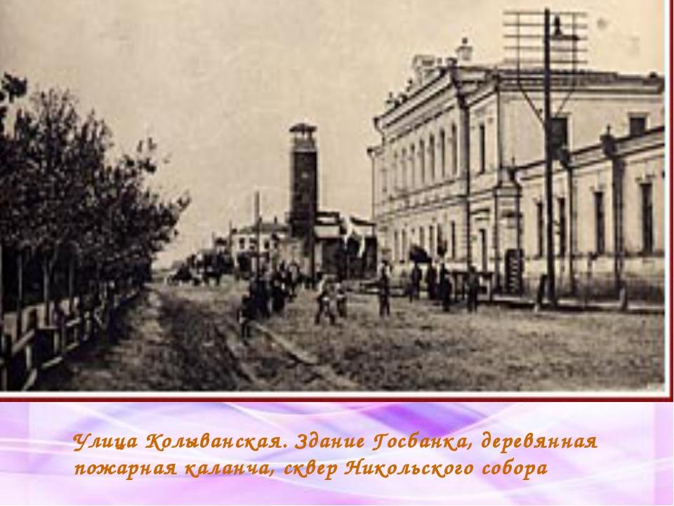 Улица Колыванская. Здание Госбанка, деревянная пожарная каланча, сквер Николь...