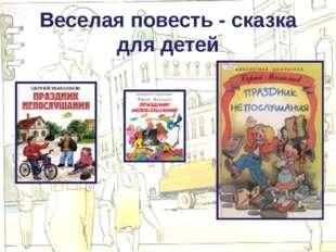 Веселая повесть - сказка для детей