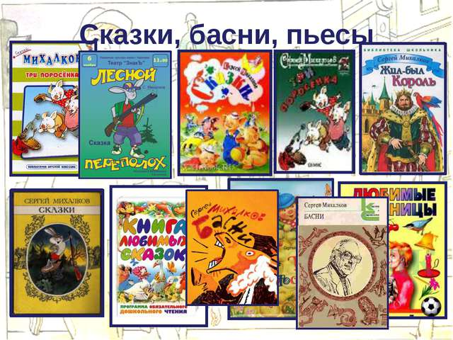Сказки, басни, пьесы