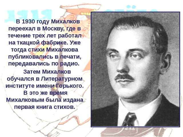 В 1930 году Михалков переехал в Москву, где в течение трех лет работал на тк...