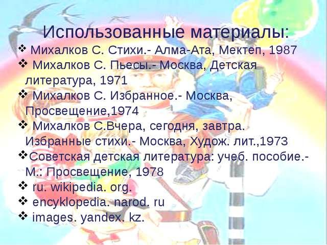 Использованные материалы: Михалков С. Стихи.- Алма-Ата, Мектеп, 1987 Михалко...