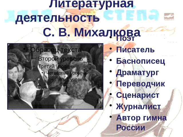 Поэт Писатель Баснописец Драматург Переводчик Сценарист Журналист Автор гимна...